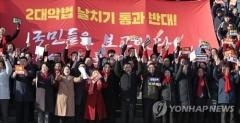 한국당 28일 광화문 집회 취소…27일 전국서 전단지 배포키로