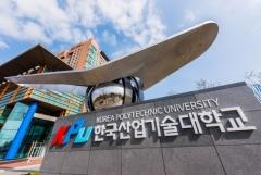 한국산업기술대, 신입생 정시모집 원서접수