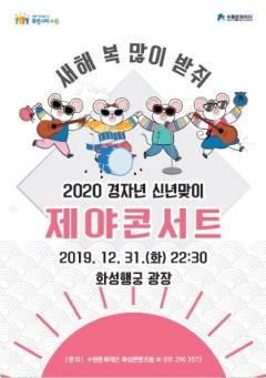 수원문화재단, 화성행궁광장서 '2019 제야콘서트' 개최