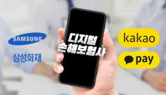 삼성화재·카카오, 디지털 손보사 이르면 올 연말 영업 개시