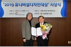 서울시의회 김희걸 의원, '2019 유니버설디자인대상' 수상