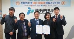 인천항만공사, 공공기관 최초 국제표준 ISO-19600 인증 획득