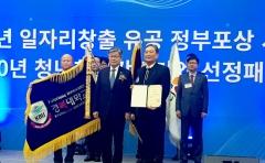 경복대, '일자리창출 유공 정부포상' 대통령 표창 수상