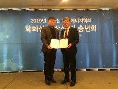 순천대 연구팀, 한국신재생에너지학회로부터 우수논문상 '수상'
