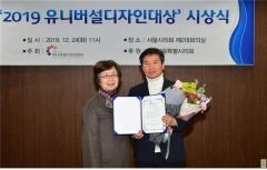 서울시의회 김호진 의원, `2019 유니버설디자인대상` 수상