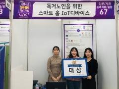전북대 산학협력 페스티벌, 대상에 'EveryBody 벗바리'팀