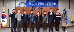 """전기안전공사, `인권경영위원회` 개최...""""인권 친화적 공공기관 자리매김"""""""