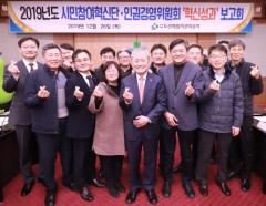 수도권매립지관리공사, 혁신성과 보고회 개최...야생화단지 개방 등 국민체감형 성과