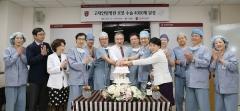 고려대 안암병원, '로봇수술' 4천례 달성