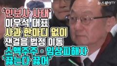 [뉴스웨이TV]'인보사 사태' 이우석 대표, 사과 한마디 없이 잰걸음 법정이동···소액주주ㆍ임상피해자 '끓는다 끓어'