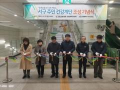 인천교통공사, '서구 주민 건강계단 조성 기념식' 개최