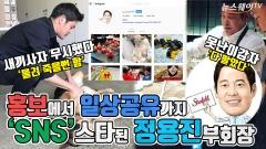'SNS' 스타 된 정용진 부회장…홍보에서 일상공유까지