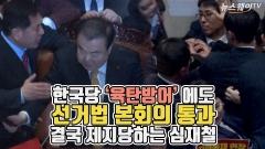 한국당 '육탄방어'에도 선거법 본회의 통과…결국 제지당하는 심재철