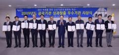 광주시, 2019년 공공기관 성과 빛났다