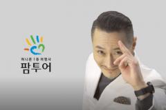 팜투어 카페 허니문트래블, `리마리오` 이상훈 영상 공유 이벤트 진행