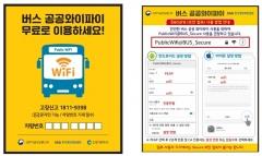 인천시, 새해부터 '버스 무료와이파이 서비스' 운영