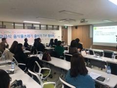 경기도교육청, '학교급식 음식물쓰레기 줄이기 활동 성과보고회' 개최