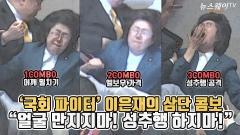 """'국회 파이터' 이은재의원 삼단 콤보 """"얼굴 만지지마! 성추행 하지마!"""""""