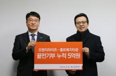오렌지라이프, 장애아동에 5000만원 기부