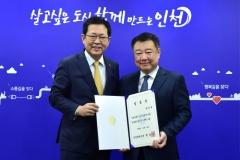 박인서 인천시 균형발전정무부시장 취임