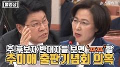추 후보자 반대자들 보면 'ㅉㅉ'할 추미애 출판기념회 의혹