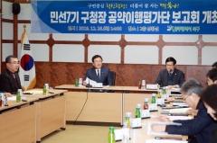 광주 북구, 민선 7기 1년 6개월 공약이행률 '49.3%'로 순항