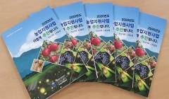 무주군, 2020년 농업지원사업 관련 책자 발간·배부