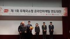 장수군 제1회 우체국쇼핑 온라인마케팅 연도대전 우수상 수상
