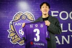 FC안양, '수비의 중심' DF 최호정과 재계약