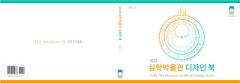 경기문화재단 실학박물관, '2019년 실학박물관 디자인북' 발간