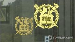 서울대, 연구비 부정 지급 혐의 이병천 교수 수사의뢰