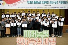 aT, 빛가람 미래농업 인재육성과정 수료식 개최