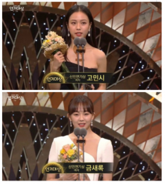 'SBS 연기대상' 신인상 금새록·고민시 수상
