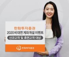 한화투자증권, '2020 비대면 신규·휴면고객 계좌개설 이벤트'