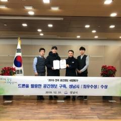 성남시, 공간정보사업 전국 '최우수상' 수상