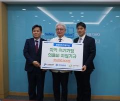 인천항만공사, 위기가정 의료비 지원 2천만원 쾌척