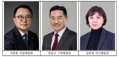 고려대학교의료원, 안암·구로·안산병원장 임명