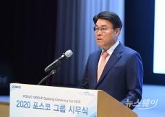 """최정우 포스코 회장 """"기업시민 경영이념, 조직문화로 정착"""""""