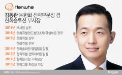 김동관 부사장, 한화솔루션 사내이사로…경영 전면 나선다