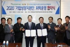 광주 북구, '경자년 1호 결재' 기업성장지원단 업무협약