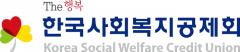 한국사회복지공제회, '노인맞춤돌봄종합공제' 보험 사업 시작