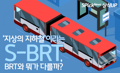 '지상의 지하철'이라는 S-BRT, BRT와 뭐가 다를까?