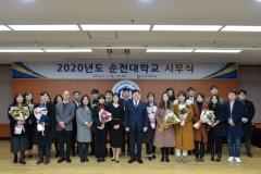 """순천대 시무식 개최…""""100년 역사 길에 모두가 동참해 헤쳐나가자"""""""