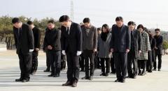국립아시아문화전당, 5·18민주묘지 참배로 새해 업무 시작