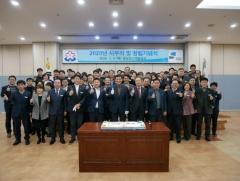 성남도시개발공사, 창립 6주년 행사로 '새해 업무' 시작