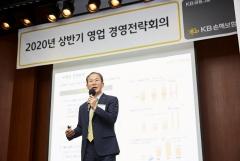 """양종희 KB손보 사장 """"가치 중심의 정도영업 실행해야"""""""