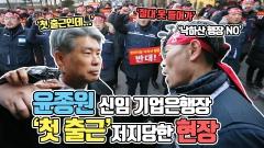 윤종원 신임 기업은행장, '첫 출근' 저지당한 현장