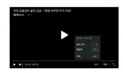 네이버, 동영상 뉴스에 AI로 자동자막생성