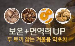 '보온+면역력' 두 토끼 잡는 겨울용 약초차