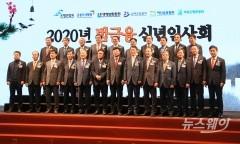 코로나19 확산 장기화에 '범금융 신년인사회' 사상 첫 취소